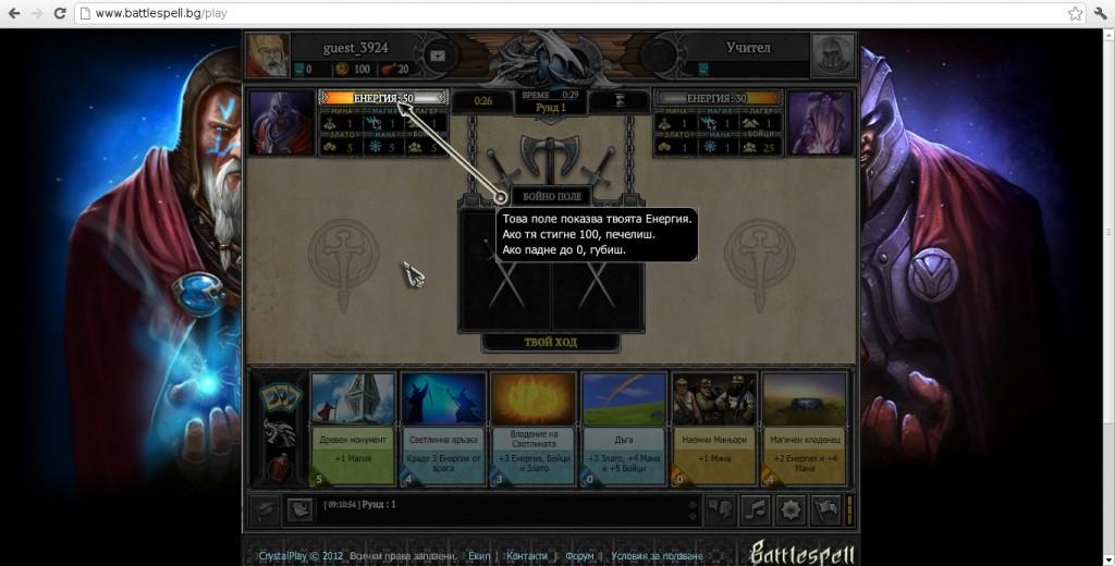 Скрийншот от обучението към играта Battlespell